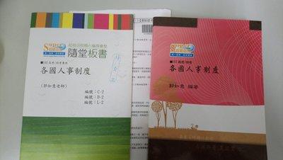 102年超級函授-各國人事制度DVD函授-郭如意老師