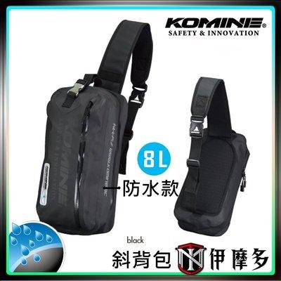 伊摩多※日本KOMINE SA-217 肩包 斜背包 防水 8L公升 三色 正版公司貨。黑