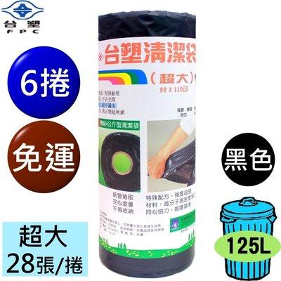 台塑 實心 清潔袋 垃圾袋 超大(黑色)(125L)(90*110cm) (6捲) 免運費 高雄市