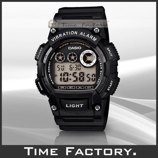 【時間工廠】全新公司貨 CASIO 震動多功能電子錶 W-735H-1A (735 1A)