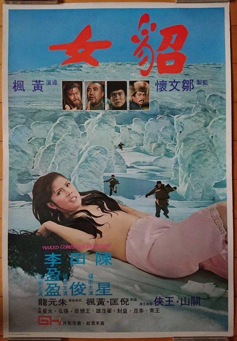 早期海報 - 貂女 - 陳星、李盈盈、田俊 - 香港原版電影海報 (1978年)