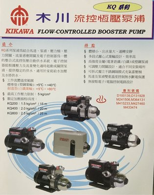 木川泵浦KQ400加壓馬達電子式東元馬達,加壓泵浦,抽水泵浦,加壓機,1/2HP東元加壓馬達, 木川桃園經銷商。