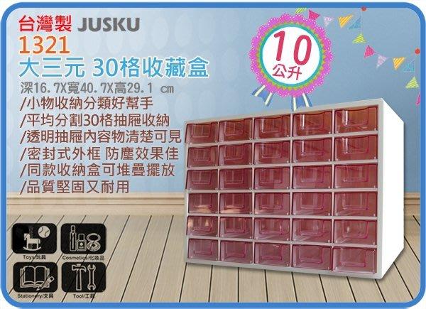 =海神坊=台灣製 1321 大三元30格收藏盒 30抽 桌上收納盒 抽屜櫃 零件盒 文具盒 10L 4入1850元免運