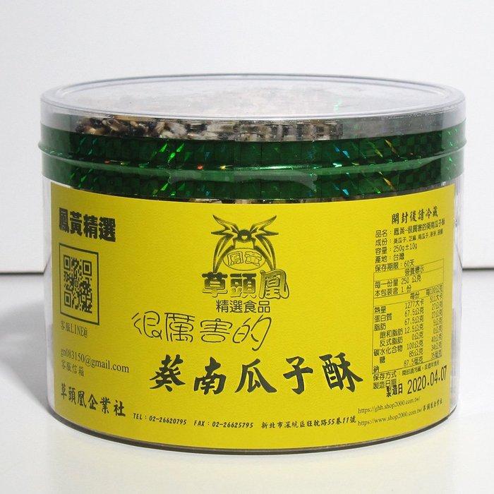 鳳黃-很厲害的葵南瓜子酥250g