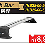 (逸軒自動車)WHISPBAR FLUSH BAR 車頂架 可...