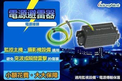 電源傳輸保護 防止雷擊與突波 電源避雷器 監控主機 攝影機設備適用 監視器 監控設備
