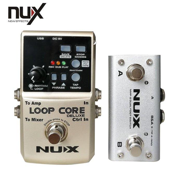 【名人樂器】Nux Loop Core Deluxe Looper 附踏板 導線 吉他 錄音 效果器