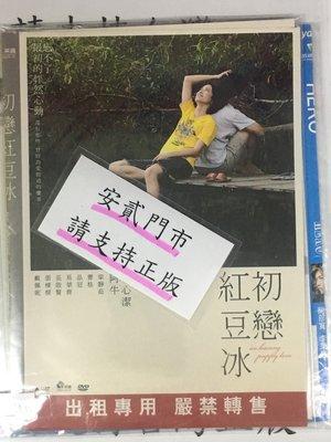 莊仔@888066 DVD 李心潔【初戀紅豆冰】全賣場台灣地區正版片【】