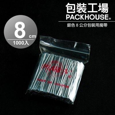 【包裝工場】銀色 8 公分包裝用魔帶 / 1000入 / 紮絲 封口鐵絲 束帶 綁帶 緞帶 喜糖 禮品包裝 魔術帶