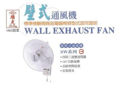 【順光】SW-14 14吋 220V 掛壁式通風機  壁掛式 風扇 台灣製造 風量大