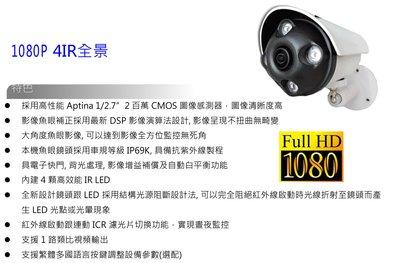 全景170度攝影機 監視器 1080P 200萬畫素 雄邁 海康 大華 昇銳 環銘 可取