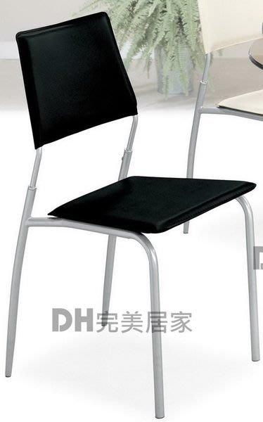 【DH】貨號G454-13《彩迪》造型皮餐椅/單人椅/休閒椅˙質感一流˙簡約曲線˙主要地區免運