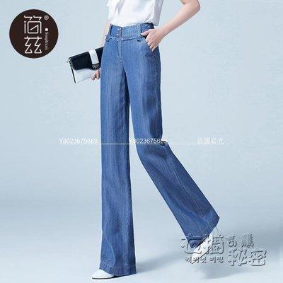 【獨家新品】天絲牛仔寬管褲女夏季新款高腰顯瘦薄款寬鬆垂感冰絲直筒褲女