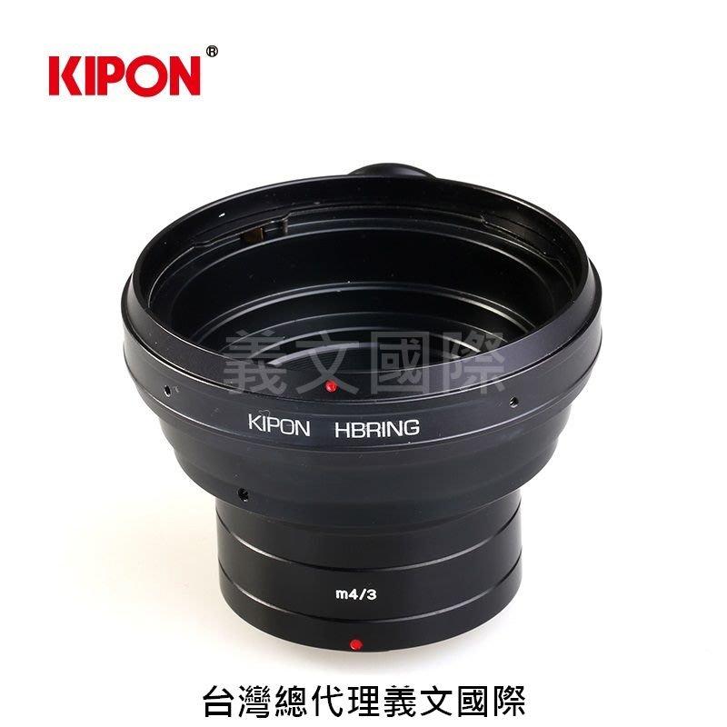 Kipon轉接環專賣店:HB-M4/3(Panasonic|M43|MFT|Olympus|哈蘇|GH5|GH4|EM1|EM5)