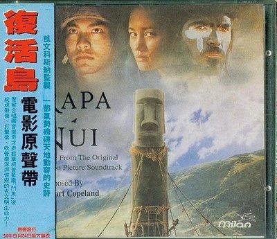 Rapa-Nui (Stewart Copeland) 復活島 - 原聲帶 美版