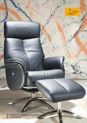 英國鷹牌 奧古斯都三代(Oagustol Dynasty III) (深灰/紅色/黑色) 躺椅/休閒椅/沙發躺椅