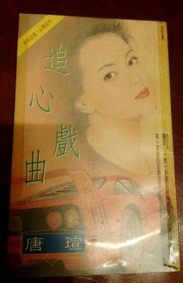 【幸福舖子】唐瑄-追心戲曲。書側有黃斑。有釘無章。五色組5-紅狐
