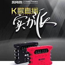 客所思K10 直播版 K10S   電腦錄音+手機直播 雙用 外接 usb音效卡支援RC 歡歌17變聲UP送166音效
