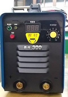 [工具王企業社]  直流變頻電焊機  西村300型  STN-300