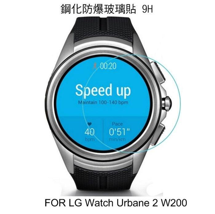 *Phone寶*LG Watch Urbane 2 W200 鋼化玻璃貼 硬度 高硬度 高清晰 高透光 9H