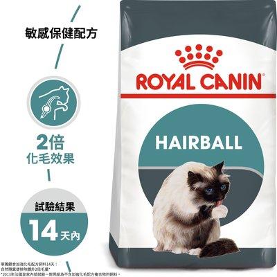 【皇家10kg免運】法國皇家 IH34 加強化毛成貓 專用貓飼料-10kg 台北市