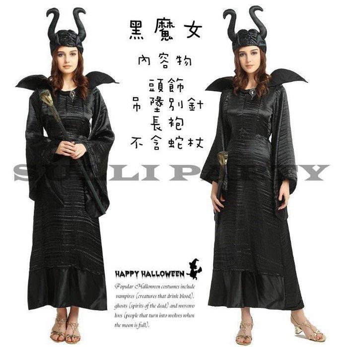 雪莉派對~成人黑魔女 萬聖節裝扮 變裝派對 沉睡魔咒 沉睡惡魔 黑魔女造型服 睡美人 暗黑女巫服飾