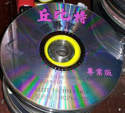 丘比特中文視窗專業排版系統 ~二手