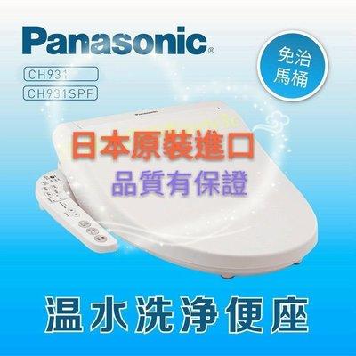 供貨 日本原裝進口~國際牌Panasonic ch931spf 不鏽鋼噴嘴 溫水溫座免治馬桶《高貴不貴》 品質有保證