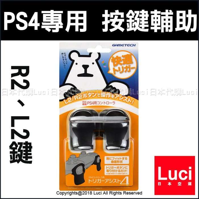 PS4專用 握把 R2、L2鍵  提升按鍵速度 握把 遙控  遊玩 最適 PS4周邊  LUCI日本代購