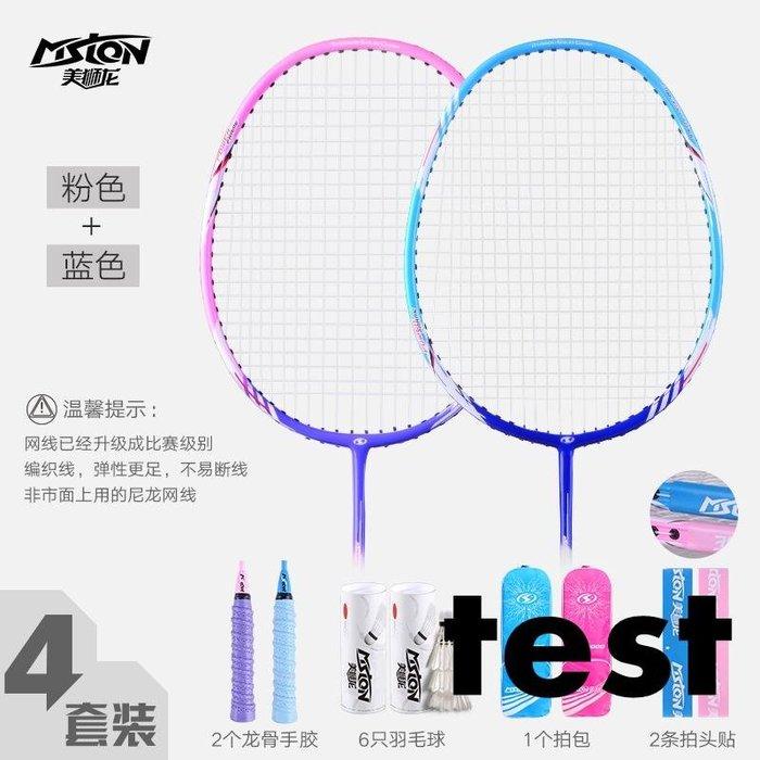 羽球拍 羽毛球拍超輕碳素成人耐打耐用型碳纖維男女雙拍套裝進攻型全推薦LD
