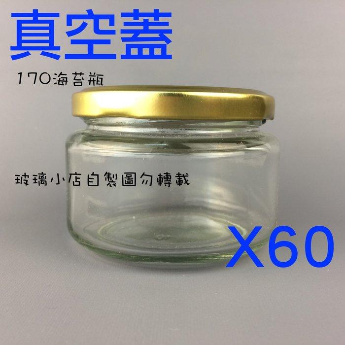 =170海苔醬罐 真空蓋= 玻璃小店 真空紐蓋一箱60支 果醬瓶 醬菜瓶 干貝醬 XO醬 蝦醬瓶 玻璃瓶 玻璃罐