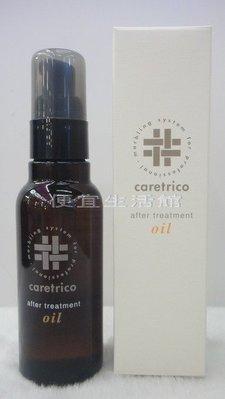 便宜生活館【免沖洗護髮】ARIMINO 香娃 特麗可 居家保養油100ml--任何髮質適用~修護與光澤