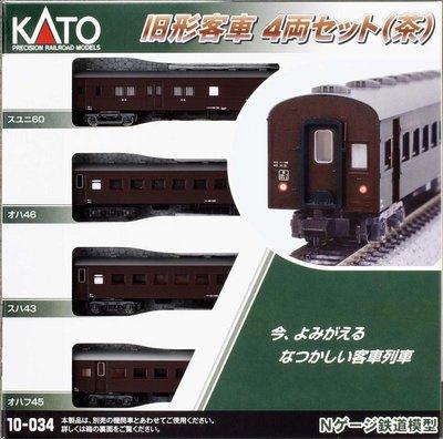 KATO 10-034 旧形客車 4両セット(茶)