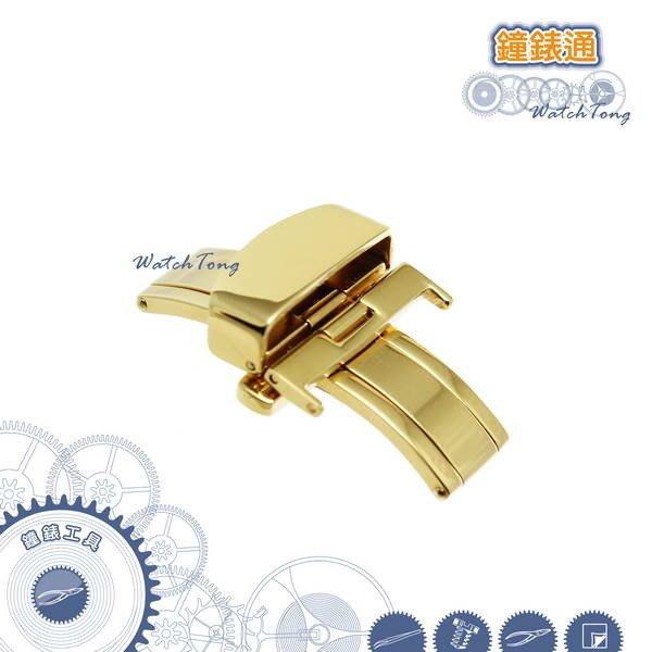 【鐘錶通】雙摺扣/彈簧蝴蝶扣-金色(有彈片) 皮錶帶專用錶扣
