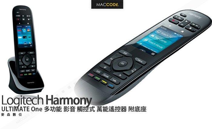羅技 Logitech Harmony ULTIMATE One 多功能 影音 觸控螢幕 萬能遙控器 附底座 現貨 含稅