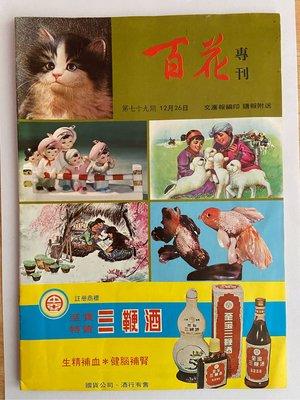 🔥懷舊七八十年代雜誌,內有多則廣告,廣告上仍用當年香港6個位電話號碼,也有當年翡翠台節目表,十分珍貴👍👍
