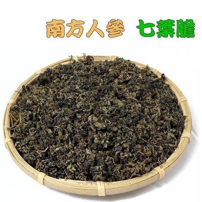 ~七葉膽茶(半斤裝)~ 又稱南方人參/...