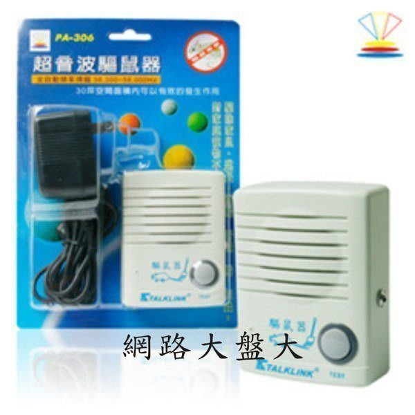 #網路大盤大#台灣製全自動頻率掃描-超音波驅鼠器--居家、餐廳、工廠、店面均適用~新莊自取~