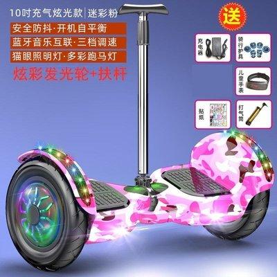 電動滑板車漂移平衡車兒童電動雙輪新款智能10歲12歲小學生滑板成人平行車