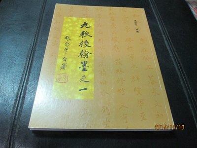 古書善本,2009年,九秩後翰墨之一,張念平 著,大本圖文