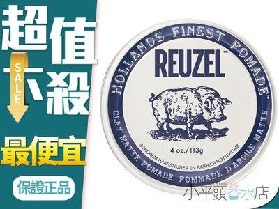 《小平頭香水店》REUZEL CLAY MATTE 白豬 豬油 無光澤髮蠟 4oz