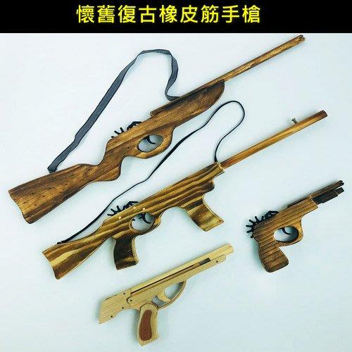 經典懷舊傳統玩具木制皮筋槍木質連發橡皮筋槍木槍打皮筋手槍(B款)_☆優購好SoGood