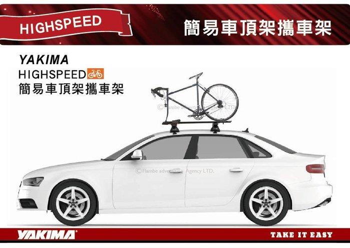   MyRack   YAKIMA HIGHSPEED 快速前叉自行車固定架自行車架 輪胎固定型攜車架 #2115