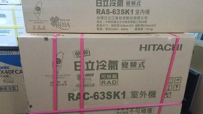 現貨~*Hitachi日立*R-410變頻冷氣【RAS/RAC-63SK1】~可購單機!