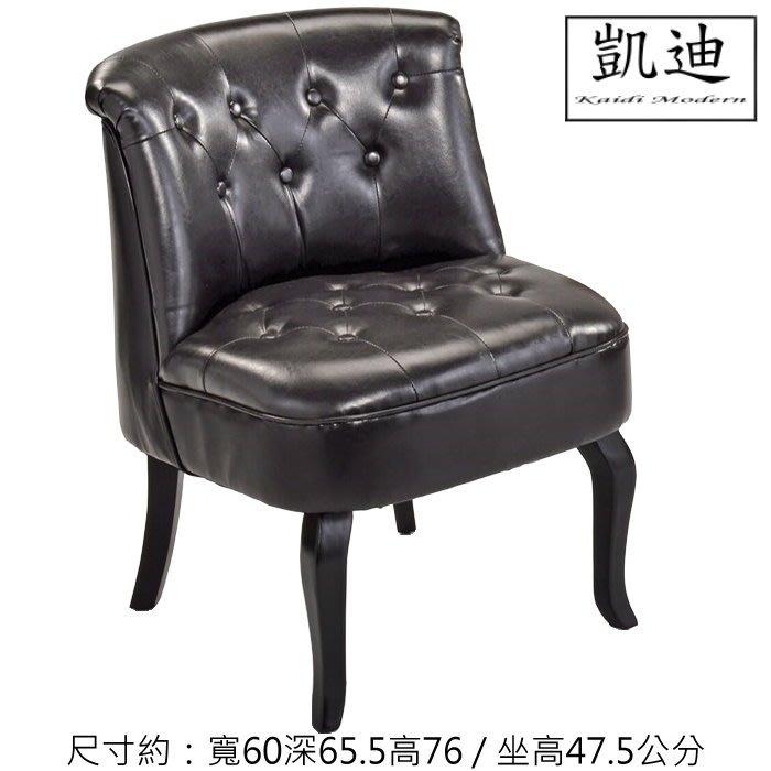 【凱迪家具】M46-0517-1黑色單人皮面沙發單椅/桃園以北市區滿五千元免運費/可刷卡