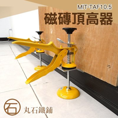 《丸石鐵鋪》升降頂高器 瓷磚高低調節器 支撐牆磚定位器  定位調平器 瓦工鋪貼神器 MIT-TAF10.5 磁磚頂高器