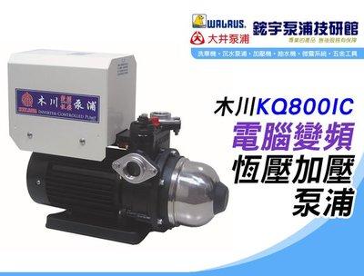 (含稅)歡迎【鋐宇泵浦技研館】木川 KQ800IC 1HP 電腦變頻 恆壓 加壓泵浦 加壓機
