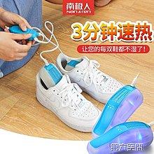 烘鞋器 乾鞋器成人兒童鞋子烘乾器考除臭殺菌轟洪哄鞋器家用