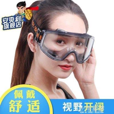 哆啦本鋪 護目鏡Y200防霧大眼罩防風防塵飛濺化工裝修打磨戶外騎行風鏡眼鏡 D655