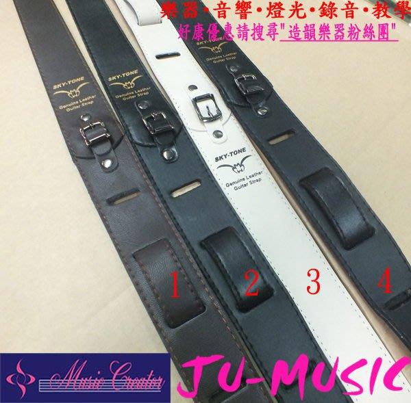 造韻樂器音響- JU-MUSIC - 牛皮 咖啡 黑色 經典 造型 電吉他 木吉他 扣環牛皮 背帶